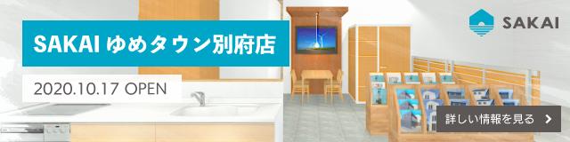 ゆめタウン別府に「まずココ!暮らしの想像市場」が2020年10月17日(土)OPEN