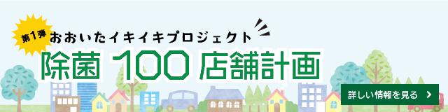 除菌100店舗計画