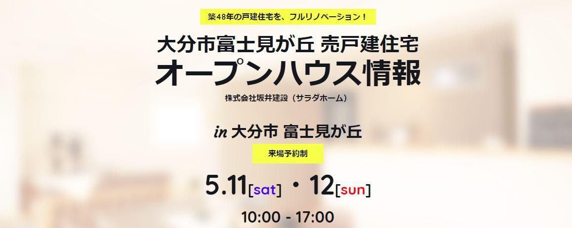大分市富士見ヶ丘で平屋のリノベーション済み物件のオープンハウス開催