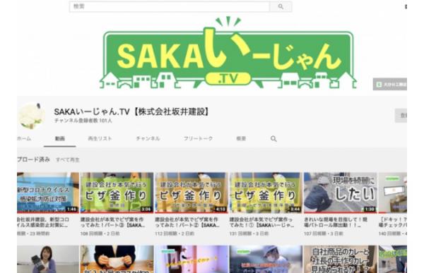 YouTuber SAKAI登場!