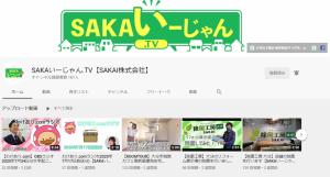 SAKAI株式会社|Youtube