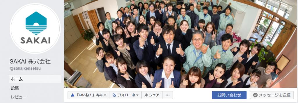 SAKAI株式会社|facebook