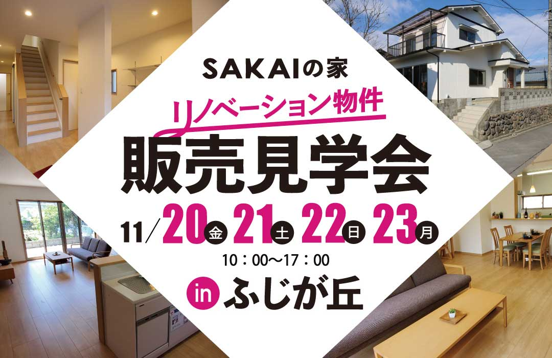 SAKAIの家 リノベーション物件販売見学会