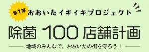 除菌100店舗計画|大分のリフォーム会社リフォネ大分