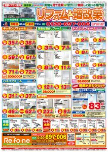 リフォネリフォーム&増改築チラシ表|大分のリフォーム店 リフォネ大分
