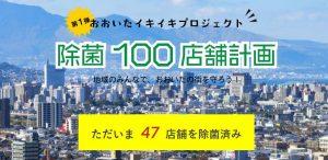 大分の除菌100店舗計画