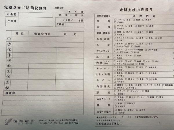 SAKAIのアフター点検用紙