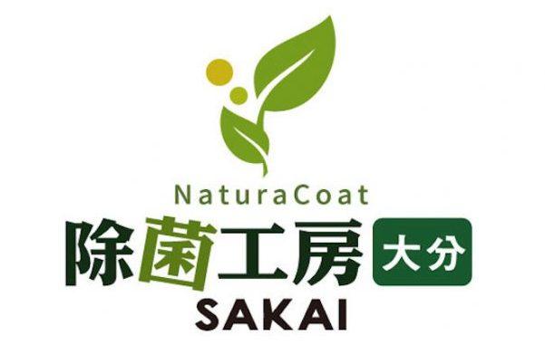 SAKAIの除菌「除菌工房」