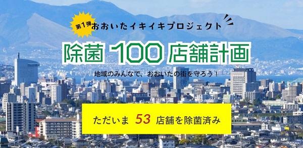 大分の除菌100店舗計画53件