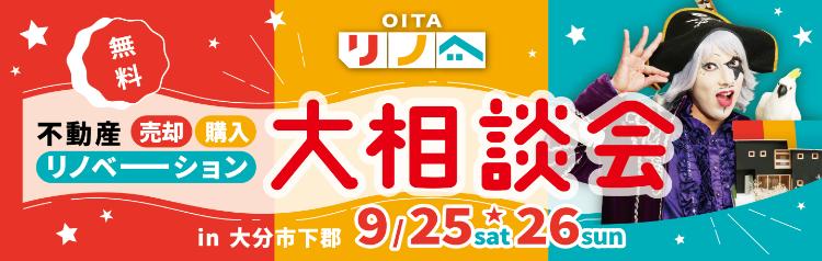 9月25日・26日 OITAリノベ大相談会開催!