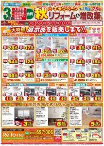秋のリフォーム&増改築 キャンペーン!2021.09チラシ表