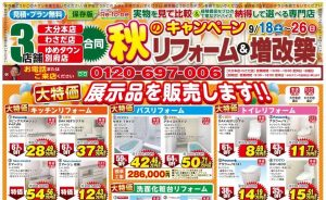 秋のリフォーム&増改築 キャンペーン!2021.09アイキャッチ