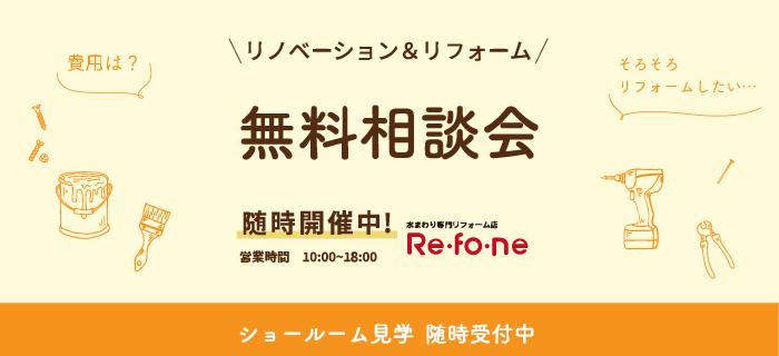 リノベーション・リフォーム相談会 随時開催中!!